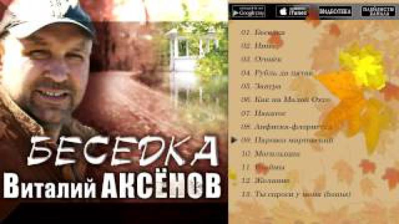 Виталий Аксёнов Беседка Альбом 2014