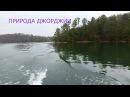 Штат Джорджия Озеро Lanier в дождливый день Прогулка на катере American liFE Видео 134