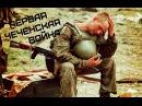 Первая чеченская война 1994-1996 • 7Б - Не герой