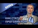Как стать ПРОГЕЙМЕРОМ Часть 4 Советы геймерам от 400kg
