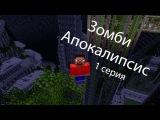 Сериал в Minecraft. Зомби Апокалипсис!!! (1 серия)