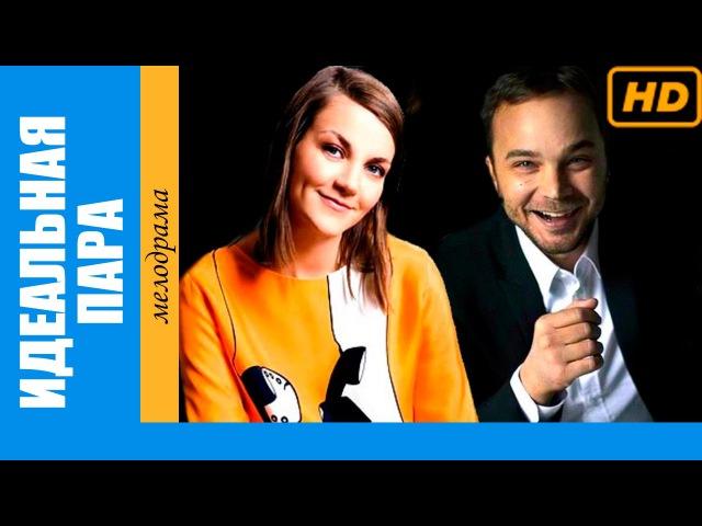Идеальная пара фильм 2014 Русская мелодрама HD720p смотреть онлайн