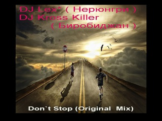 DJ Lex ( Нерюнгри ) & DJ Kross Killer ( Биробиджан ) - Don`t Stop (Radio Cut)