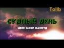 Судный день Шейх Захир Махмуд