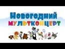 Мультконцерт - Новогодние песни из мультфильмов