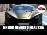 Мнение немцев о Marussia B2