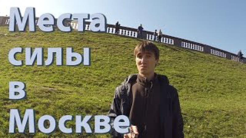 Места силы в Москве [Родогой Орлов]