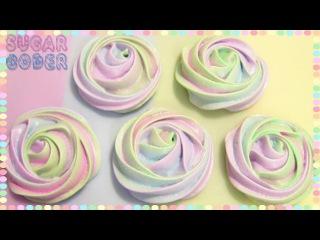 (группа vk.com/LakomkaVK) RAINBOW ROSE MERINGUE COOKIES - SUGARCODER
