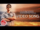 Aagadu || Title Track Official Full Video || Super Star Mahesh Babu, Tamannaah [HD]