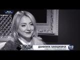 Даниэла Заюшкина, солистка группы Vivienne Mort, - гостья ток-шоу