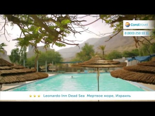 Leonardo Inn Dead Sea 3*, Мертвое море, Израиль
