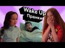 Реакции детей на дикие пробуждения спящих людей (Wake Up пранки)