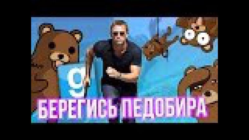 БЕРЕГИСЬ ПЕДОБИРА В Garry's Mod (Pedobear Escape)