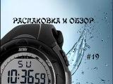 Мужские наручные спортивные часы Skmei. Посылка №19