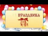 Заставка для канала Мир Праздника. Вариант # 2 | Видеомонтаж, создание слайд шоу из фото и видео