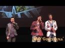 группа Садко на юбилейном концерте ЗАО «Союзмука»