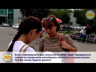 Всероссийский опрос