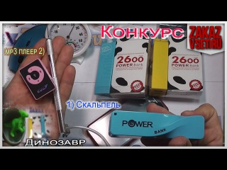 Конкурс Power Bank Му – Му, гигрометр, насадка для экономии воды распаковка aliexpress