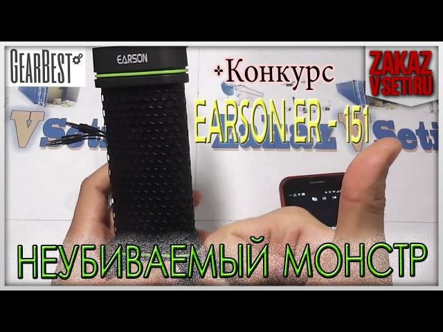 Конкурс) Bluetooth колонка EARSON ER – 151 видео обзор крепкий орешек