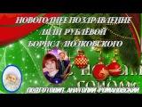 Новогоднее поздравление Ляли Рублёвой и Б Людковского авт ролика А Романовский