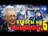 Ответы на вопросы о войне и экономике (Познавательное ТВ, Валентин Катасонов)