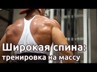 октябре тренировки на массу спины пышных