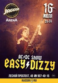 16 июля - AC/DC Show: EASY DIZZY * Jagger Arena