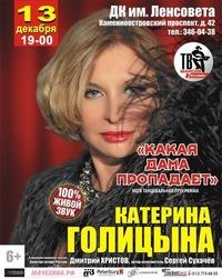 13.12.14. КАТЕРИНА ГОЛИЦЫНА В САНКТ-ПЕТЕРБУРГЕ!