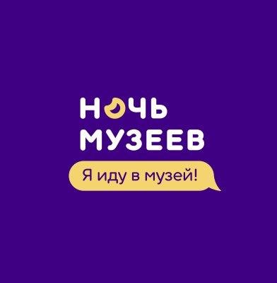 Афиша Владимир Ночь музеев. Владимир