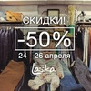 Весенняя распродажа в Ласке