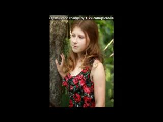 «С моей стены» под музыку Дантес и Олейник - Девочка Оля. Picrolla