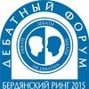 Mezhdunarodny-Debatny-Turnir Berdyansky-Ring