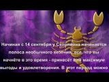 Гороскоп для Скорпиона на сентябрь 2015 года.