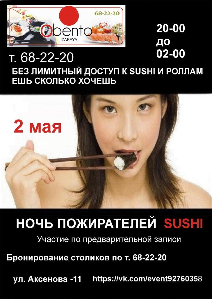 Афиша Хабаровск «Ночь пожирателей SUSHI 2 мая 2015 г