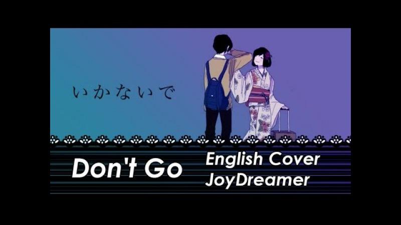 Don't Go / Ikanaide / いかないで (English Cover) 【JoyDreamer】