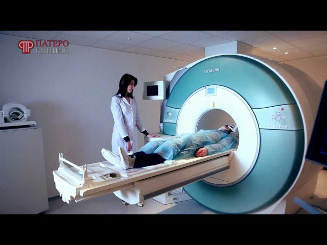 Магнитно резонансная томография МРТ в Патеро клиник