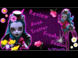 Обзор куклы Монстер Хай Авеа Троттер Монстрические Мутации (Monster High Avea Trotter Freaky Fusion)