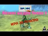 Обзоры модов Spore #1 - Игра за монстра