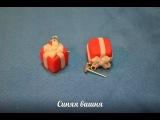 М.К. Серьги- подарочки /полимерная глина / tutorial / polymer clay