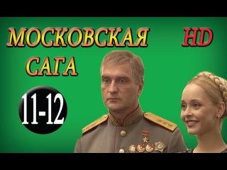 Московская сага 11 серия 12 серия HD драма сериал