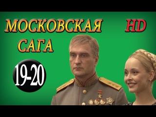 Московская сага 19 серия 20 серия HD драма сериал