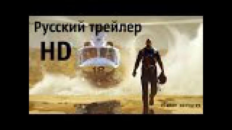«Разлом Сан-Андреас» 2015 Русский трейлер [HD]