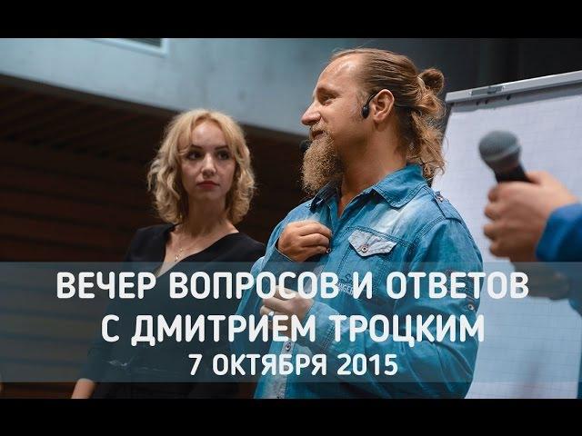 Вечер вопросов и ответов с Дмитрием Троцким 7.10.2015