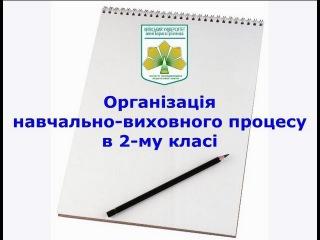 Організація навчально-виховного процесу в 2-му класі у 2013-2014 н.р.