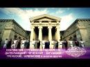 Ансамбль Дружба народов Греческий Танец Сиртаки