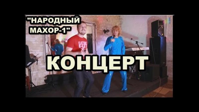 Я.Сумишевский и Народный Махор-1, 2014 г.