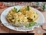Рецепт бутерброда с солёными огурцами и яйцом