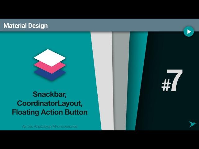 Material Design Урок 7. Snackbar, CoordinatorLayout, Floating action button