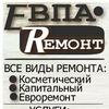 ЕВПА-РЕМОНТ: строительство и ремонт в Евпатории