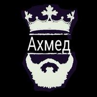 только пожелать картинка имя ахмед добра справедлива, криви